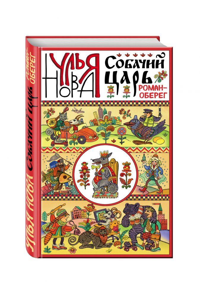 Собачий царь Улья Нова