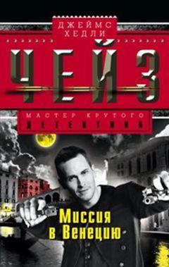Чейз Дж.Х. - Миссия в Венецию обложка книги
