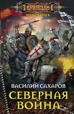 Сахаров В.И. - Северная война обложка книги
