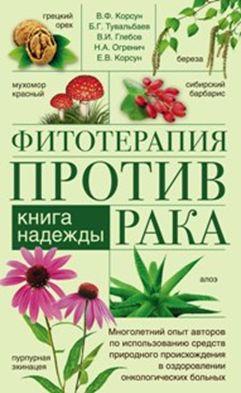 Корсун В.Ф. и др. - Фитотерапия против рака. Книга надежды обложка книги