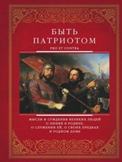 Группа - Быть патриотом обложка книги