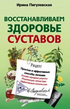 Пигулевская И.С. - Восстанавливаем здоровье суставов. Простые и эффективные способы лечения обложка книги