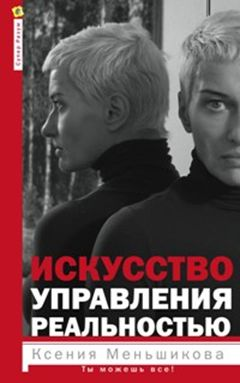 Меньшикова К.Е. - Искусство управления реальностью. Ты можешь всё обложка книги