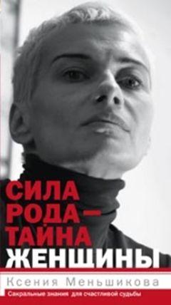 Меньшикова К.Е. - Сила рода-тайна женщины. Сакральные знания для счастливой судьбы обложка книги