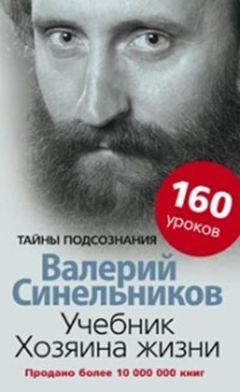 Синельников В.В. - Учебник хозяина жизни. 160 уроков обложка книги