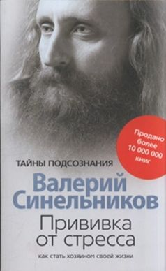 Синельников В.В. - Прививка от стресса. Как стать хозяином своей жизни. обложка книги