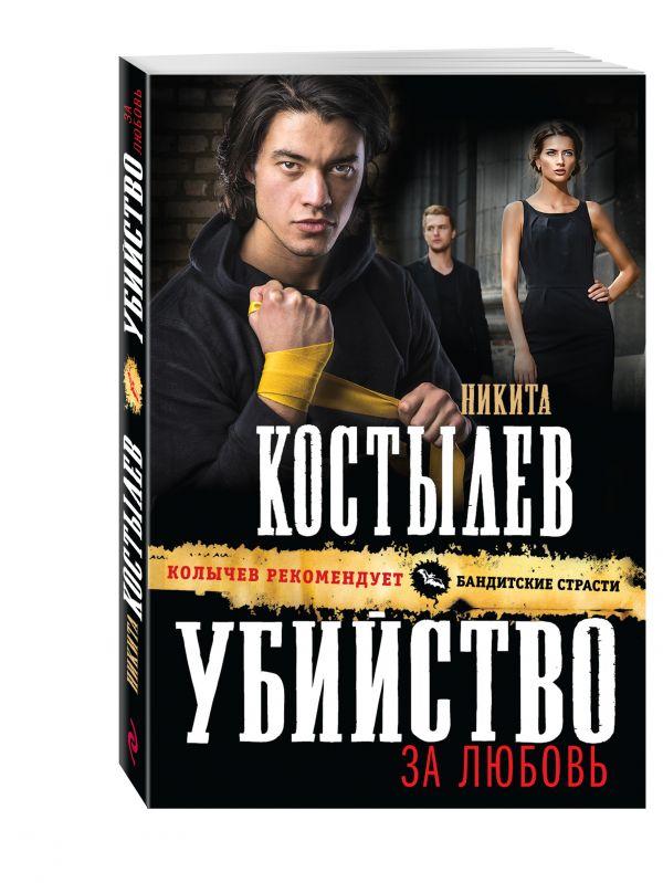 Убийство за любовь Костылев Н.