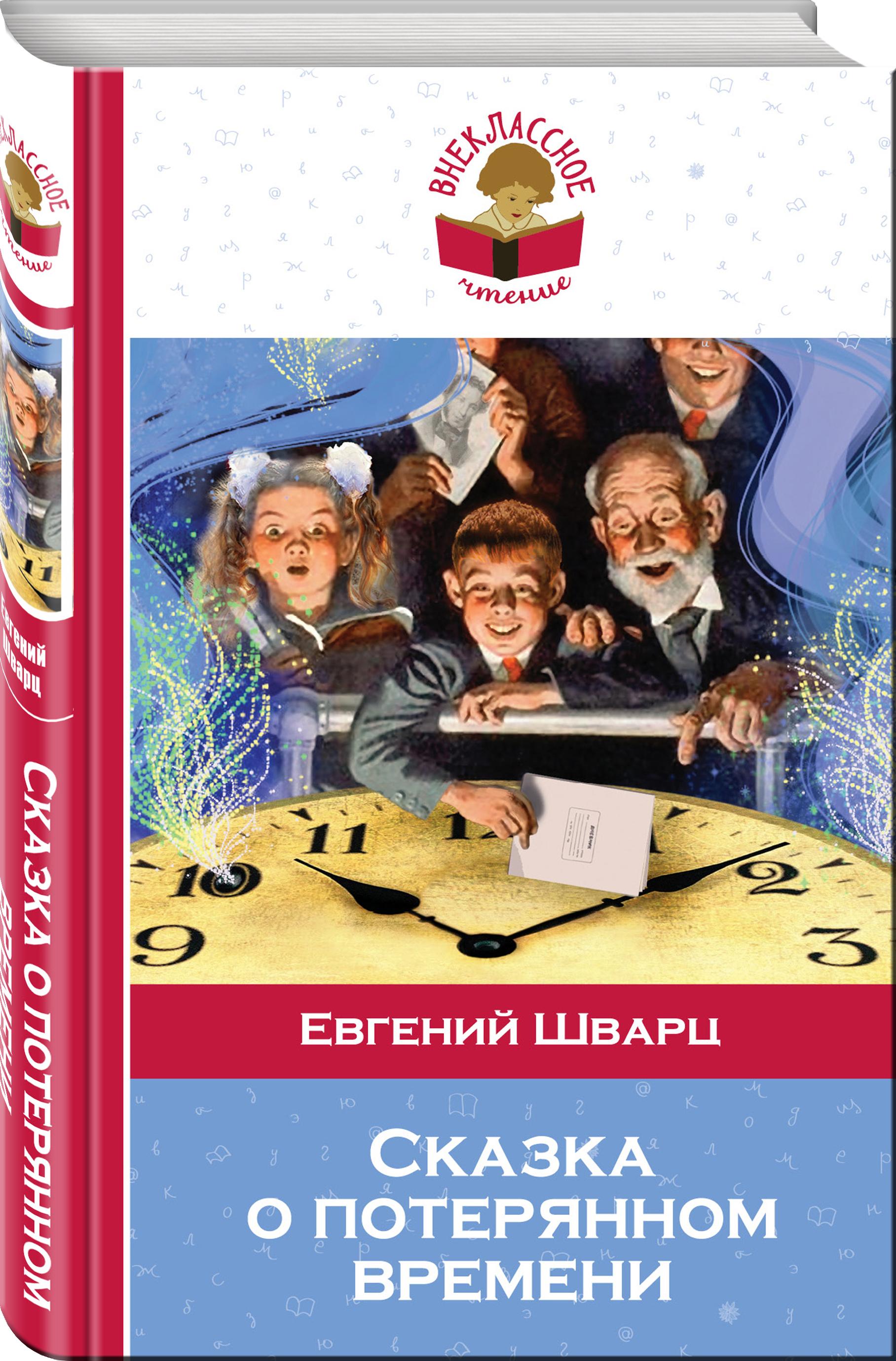Евгений Шварц Сказка о потерянном времени шварц е л сказка о потерянном времени сказки пьесы