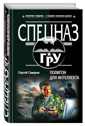 Полигон для интеллекта Самаров С.В.