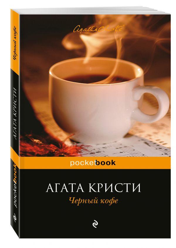 Черный кофе Кристи А.