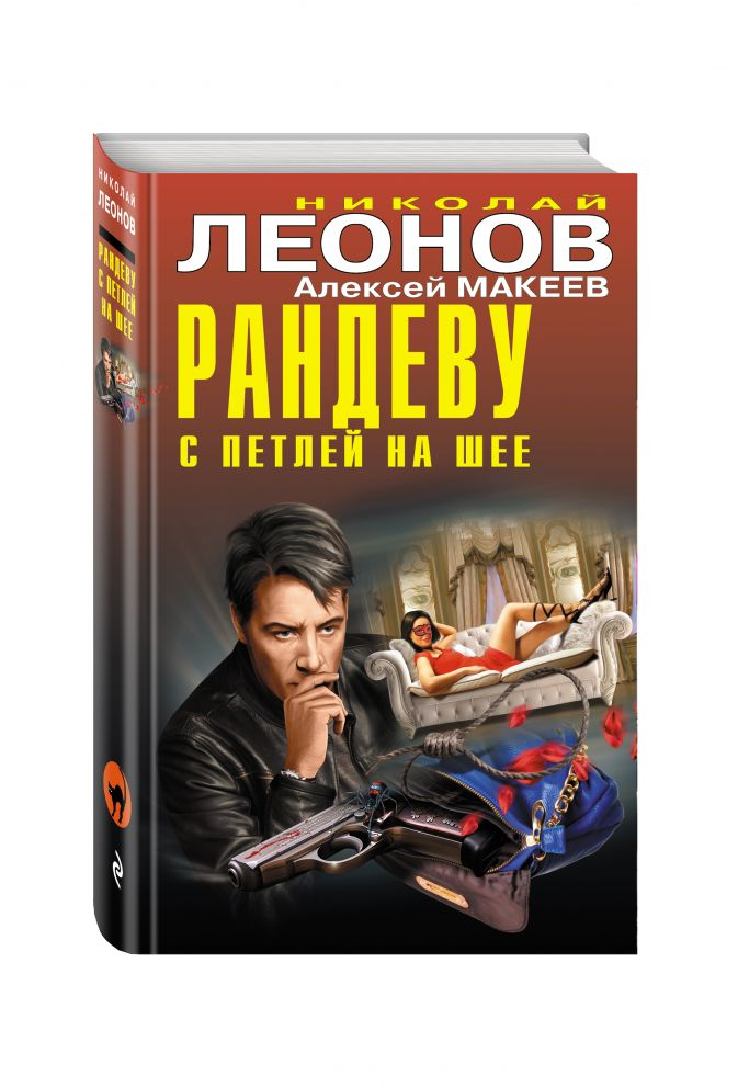 Николай Леонов, Алексей Макеев - Рандеву с петлей на шее обложка книги