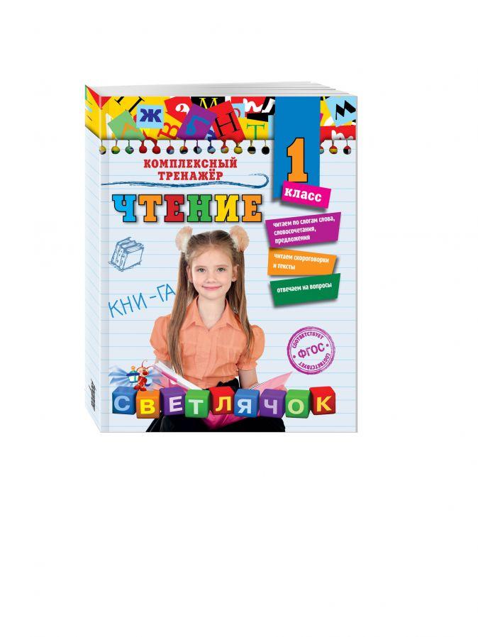 О.В. Александрова - Чтение. 1 класс обложка книги