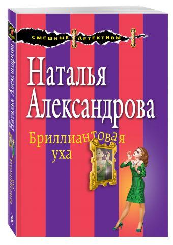Бриллиантовая уха Наталья Александрова