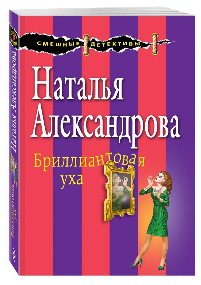 Наталья Александрова - Бриллиантовая уха обложка книги