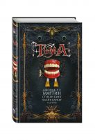 Мартин Дж.Р.Р., Кинг С., Баркер К. и др. - Тьма' обложка книги