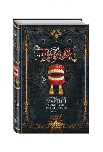 Джордж Р.Р. Мартин, Стивен Кинг, Клайв Баркер и другие - Тьма обложка книги