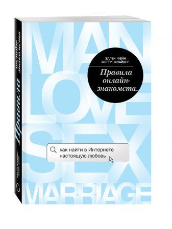Эллен Фейн, Шерри Шнайдер - Правила онлайн-знакомств. Как найти в интернете настоящую любовь обложка книги