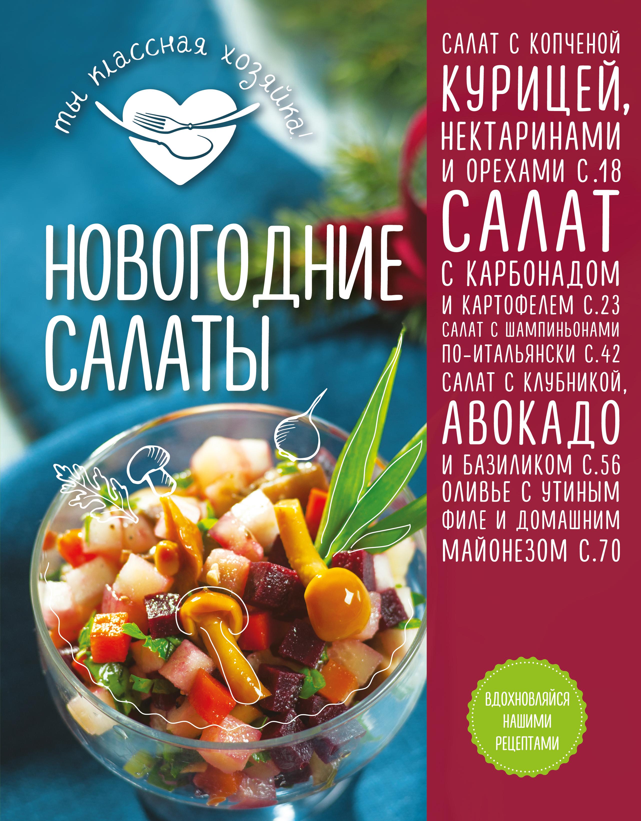 Новогодние салаты ольхов олег рыба морепродукты на вашем столе салаты закуски супы второе
