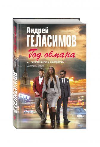 Андрей Геласимов - Год обмана обложка книги