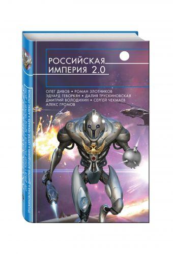 Российская империя 2.0 Дивов О., Злотников Р., Геворкян Э. и др.
