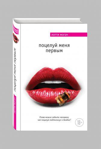 Лотти Могач - Поцелуй меня первым обложка книги