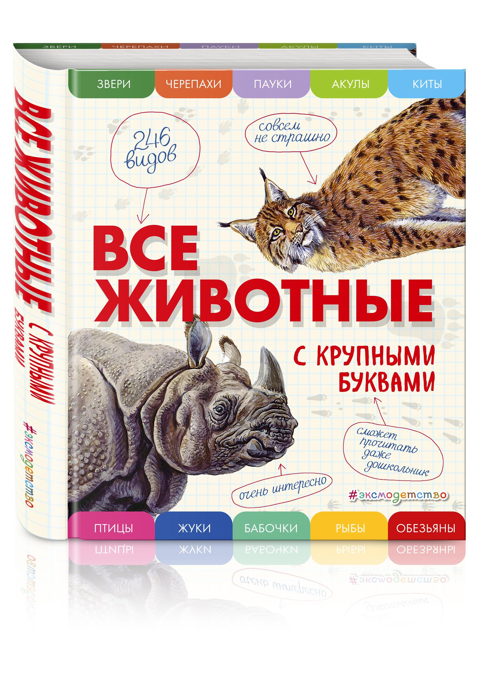 Елена Ананьева Все животные с крупными буквами жукова о чтение с крупными буквами