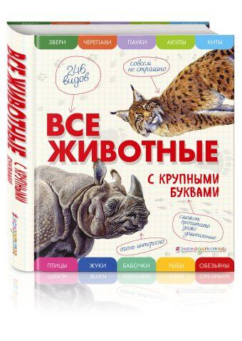Все животные с крупными буквами Ананьева Е.Г.