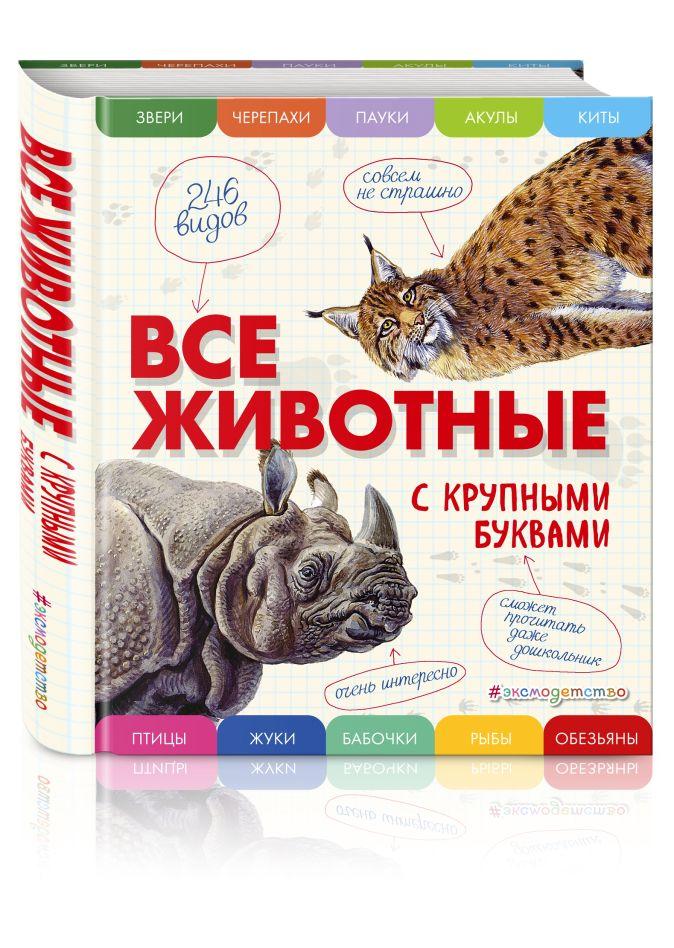 Все животные с крупными буквами Елена Ананьева