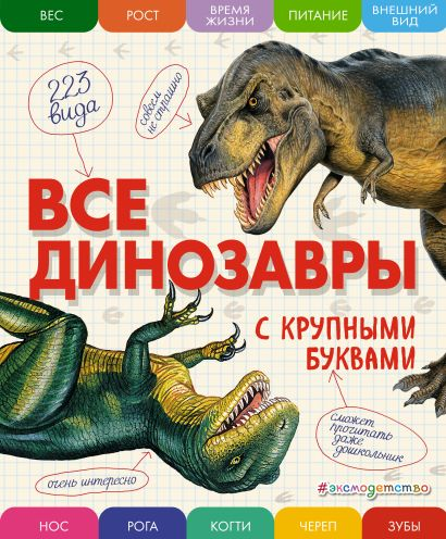 Все динозавры с крупными буквами - фото 1