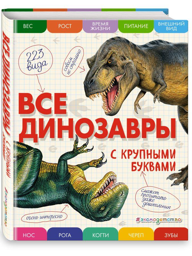 Все динозавры с крупными буквами Елена Ананьева