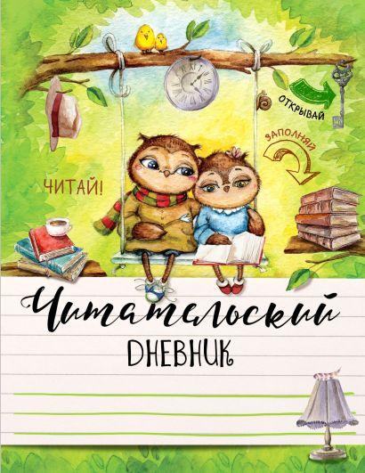 Читательский дневник. Милые совы - фото 1