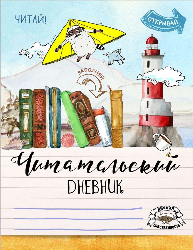 Читательский дневник. Летающий енот, 162х210мм, мягкая обложка, 64 стр.