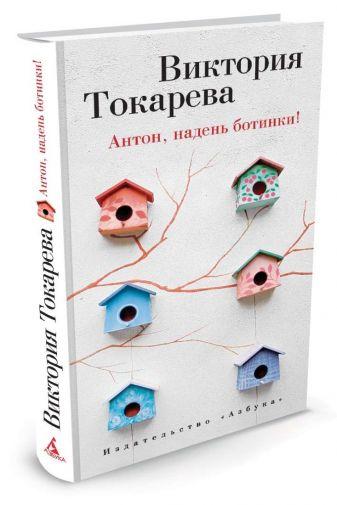Токарева В. - Токарева В. Антон, надень ботинки!, (Азбука,АзбукаАттикус, 2015), 7Бц, c.288 обложка книги