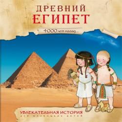 Увлекательная история для маленьких детей. Древний Египет
