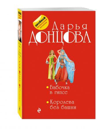 Бабочка в гипсе. Королева без башни Донцова Д.А.