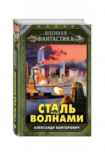 Александр Конторович - Сталь над волнами обложка книги