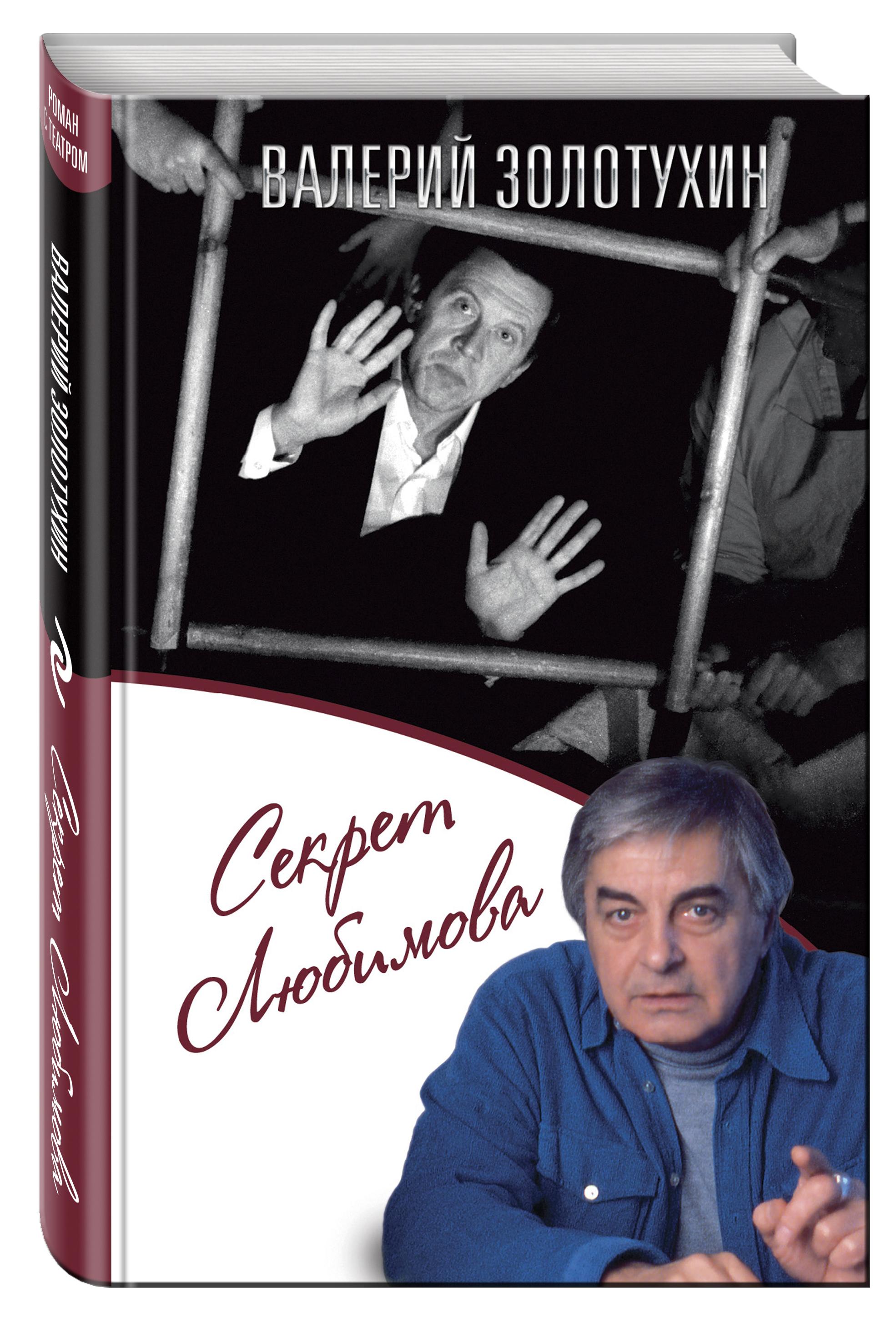 Валерий Золотухин Секрет Любимова цена 2017