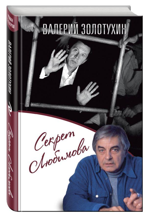 Секрет Любимова Золотухин В.С.