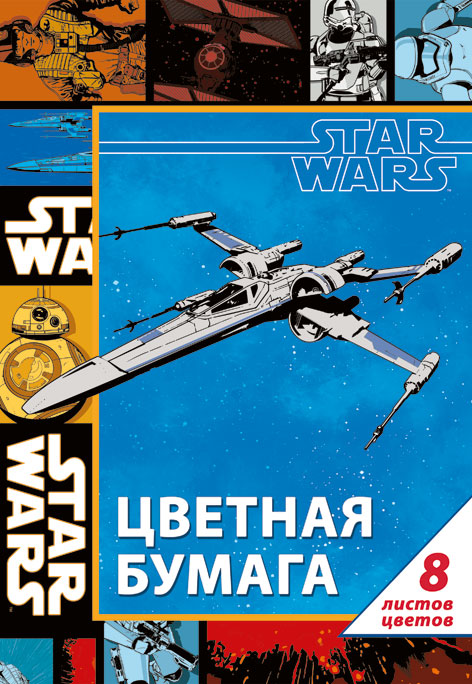Бум цв д/дет тв 8цв 8л скр 200*285 STW57-EAC Star Wars
