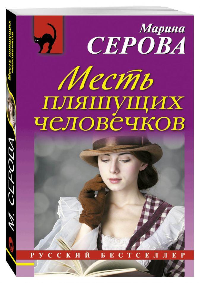 Марина Серова - Месть пляшущих человечков обложка книги