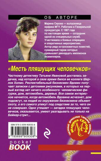 Месть пляшущих человечков Марина Серова
