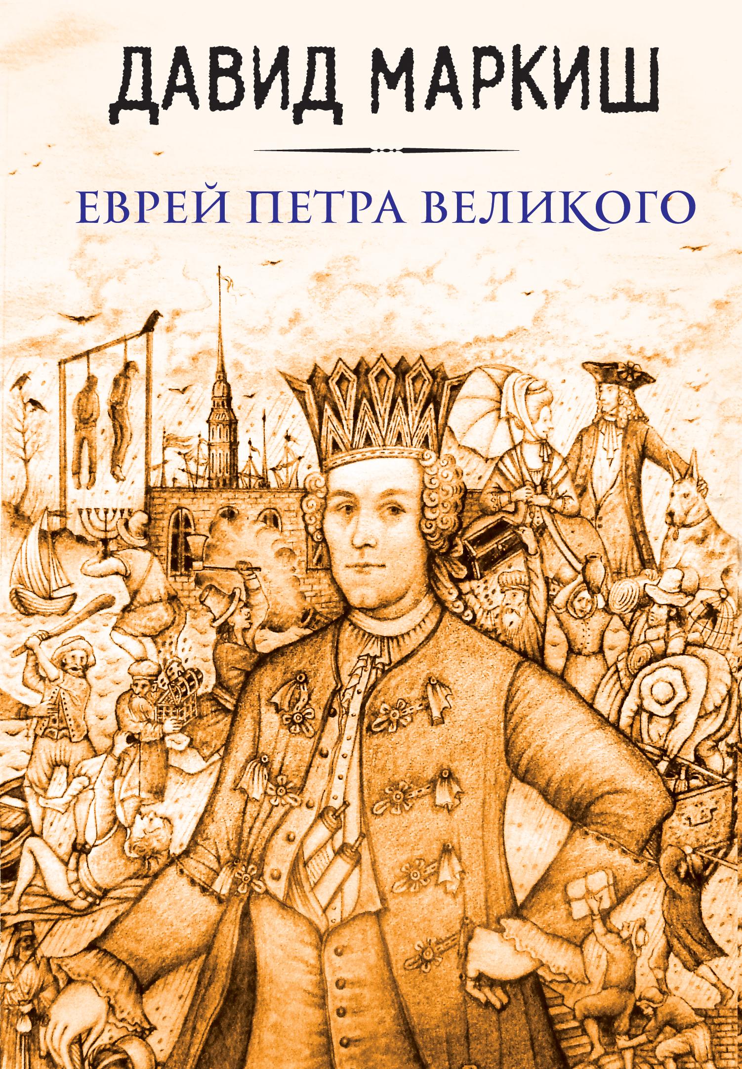 Давид Маркиш Еврей Петра Великого футболка лакоста