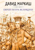 Маркиш Д. - Еврей Петра Великого' обложка книги