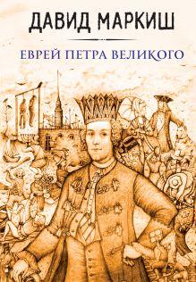 Еврей Петра Великого