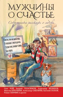Современные рассказы о любви (обложка)
