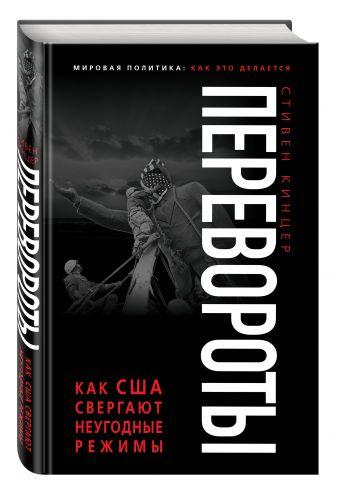 Стивен Кинцер - Перевороты. Как США свергают неугодные режимы обложка книги