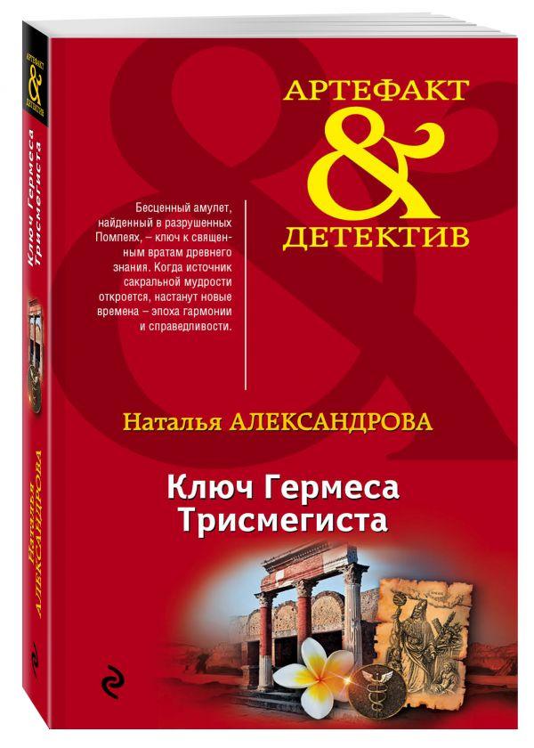 Ключ Гермеса Трисмегиста Александрова Н.Н.