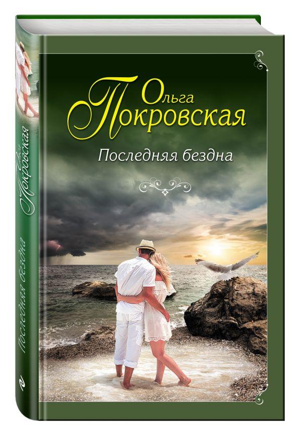 Последняя бездна Покровская О.