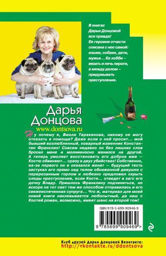 Кнопка управления мужем Донцова Д.А.