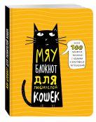 - Мяу-блокнот для любителей кошек' обложка книги